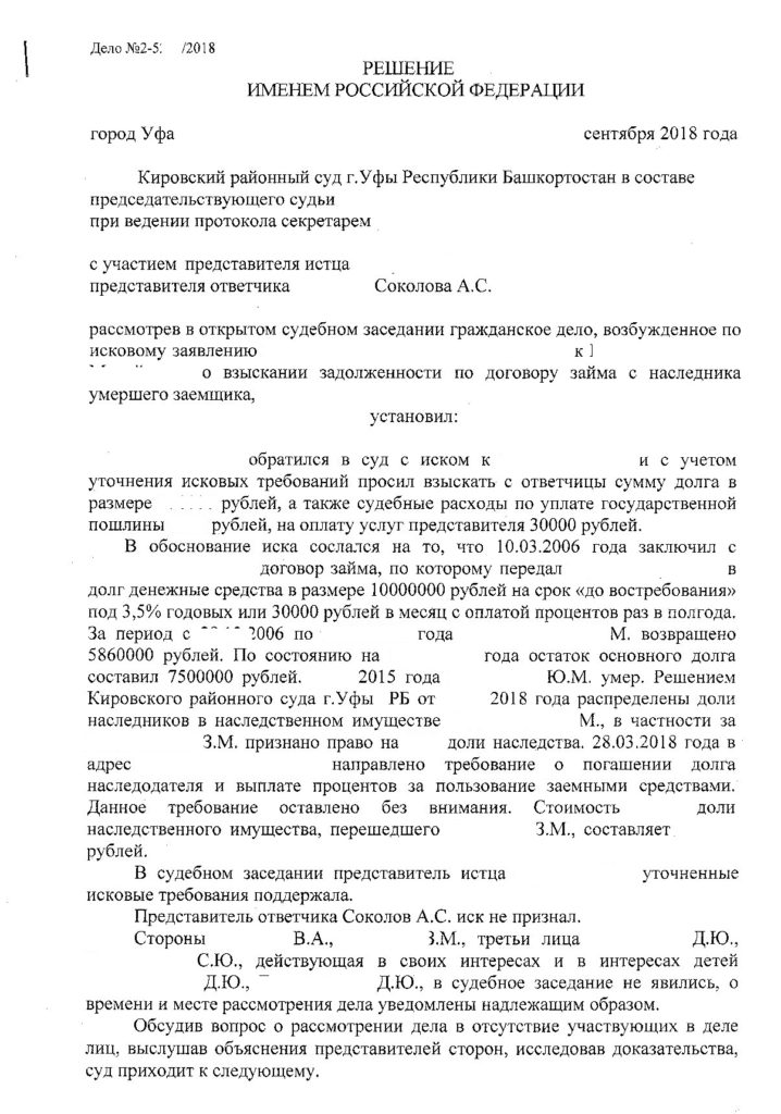 апелляционная жалоба на решение суда о взыскании задолженности по кредиту с наследников